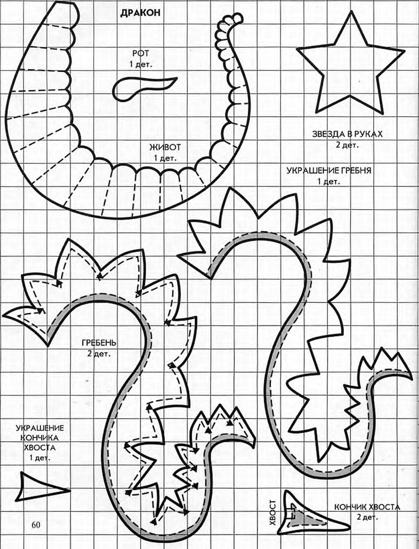 Выкройки драконов мягких игрушек фото 287