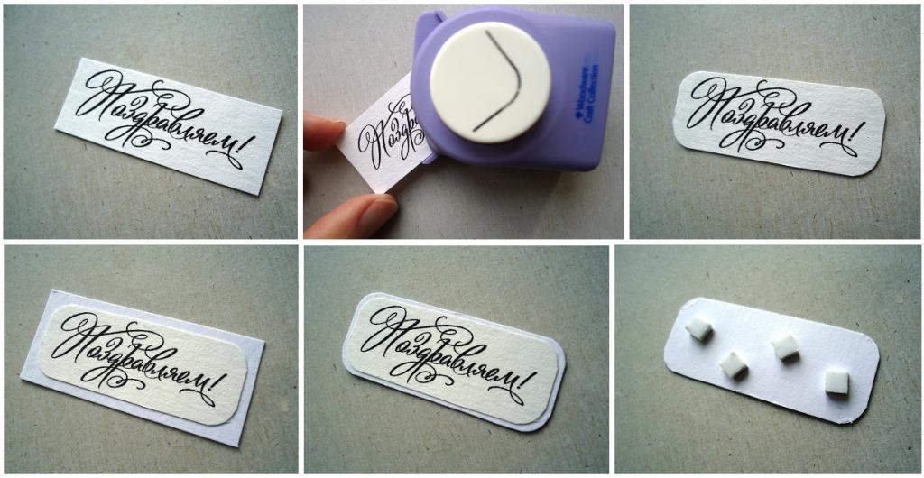 Как на открытках делать надписи