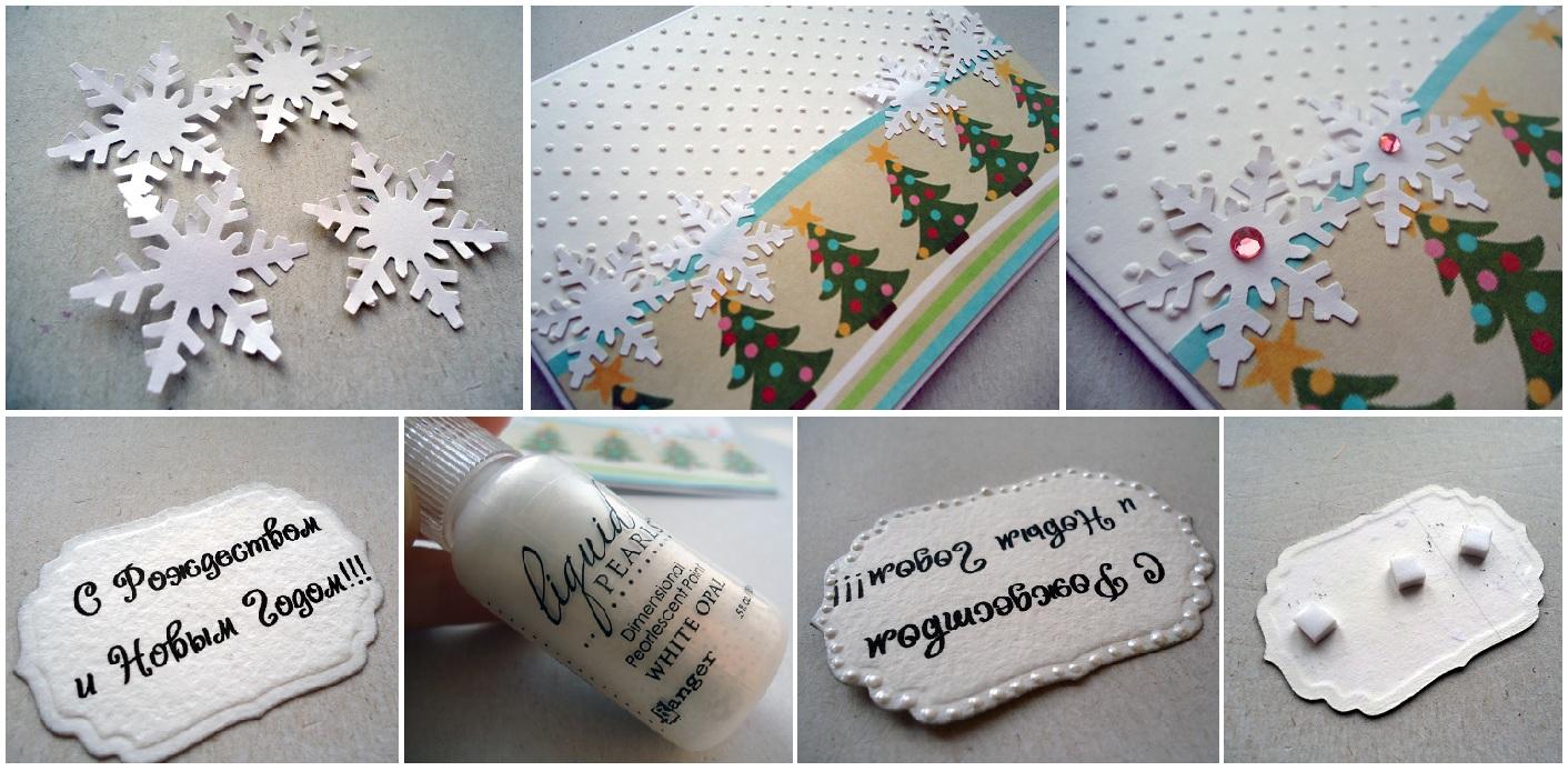 Скрапбукинг. как сделать новогоднюю открытку своими руками 230