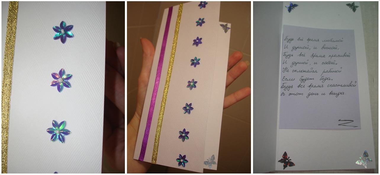 Как украсить открытку изнутри своими руками