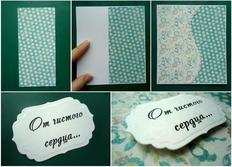 Открытки из бумаги для скрапбукинга