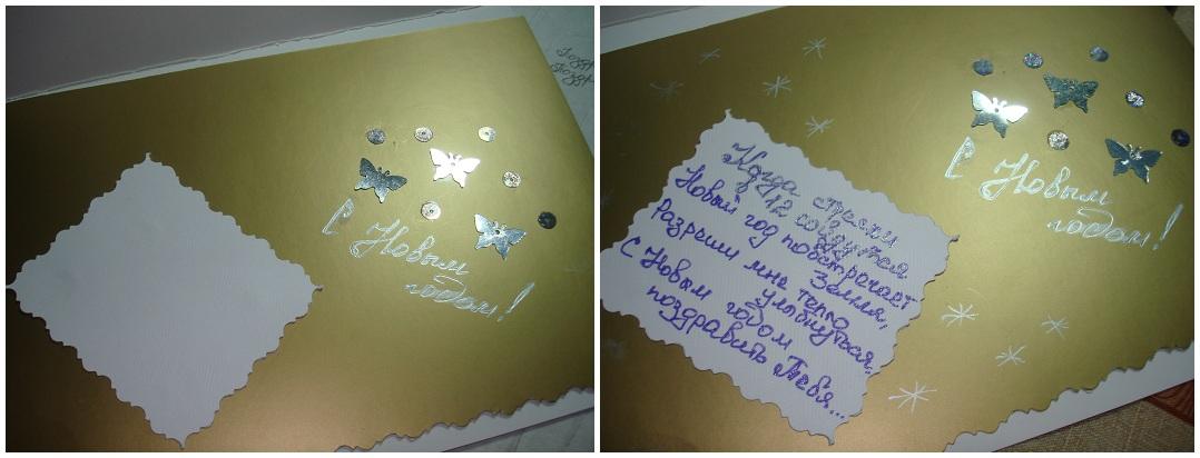 Как красиво подписать открытку парню на новый год