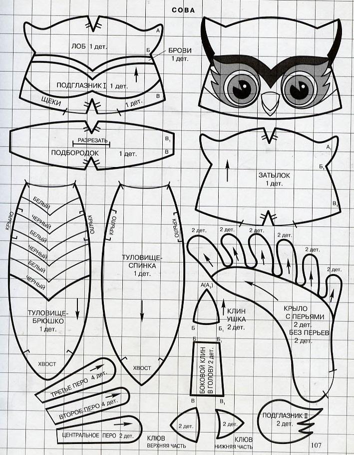 Мягкие игрушки из ткани выкройки совы
