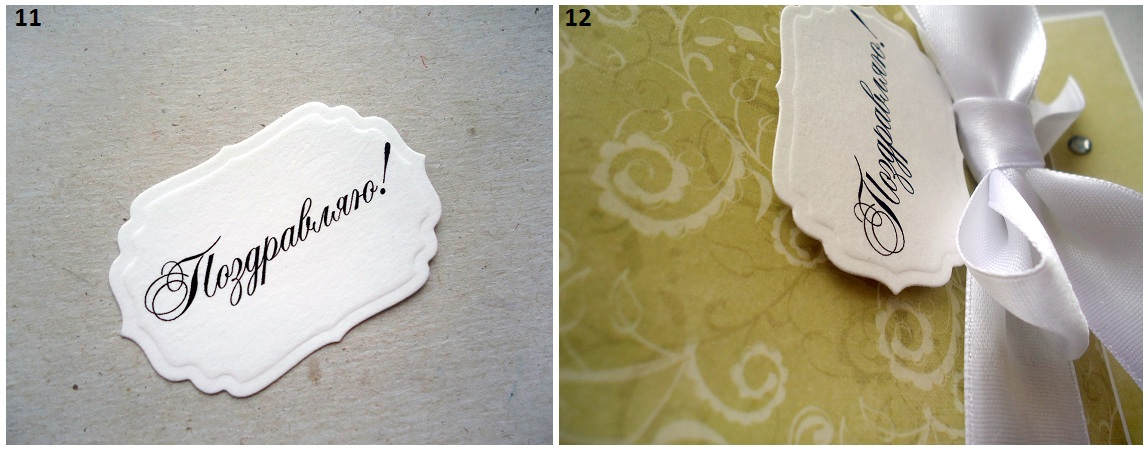 Днем торговли, как делать надпись на открытки в скрапбукинге