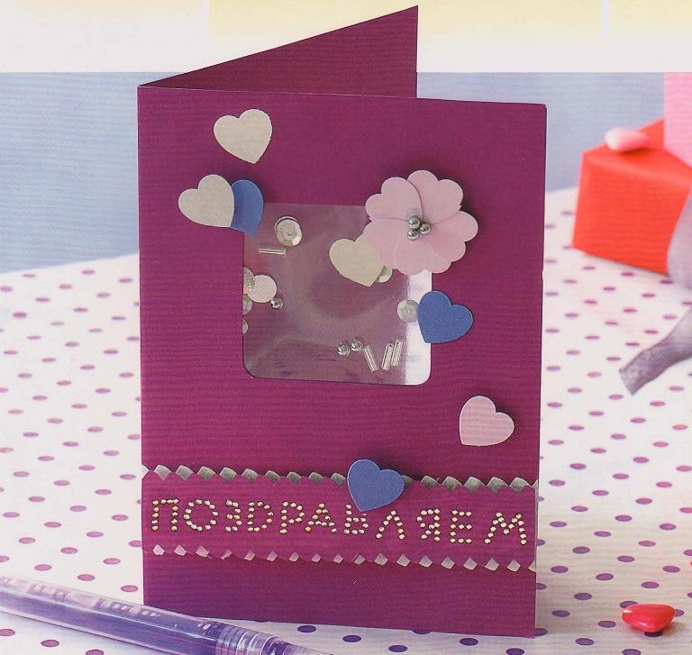 Как сделать открытку с окошком 3 класс, поздравление новым