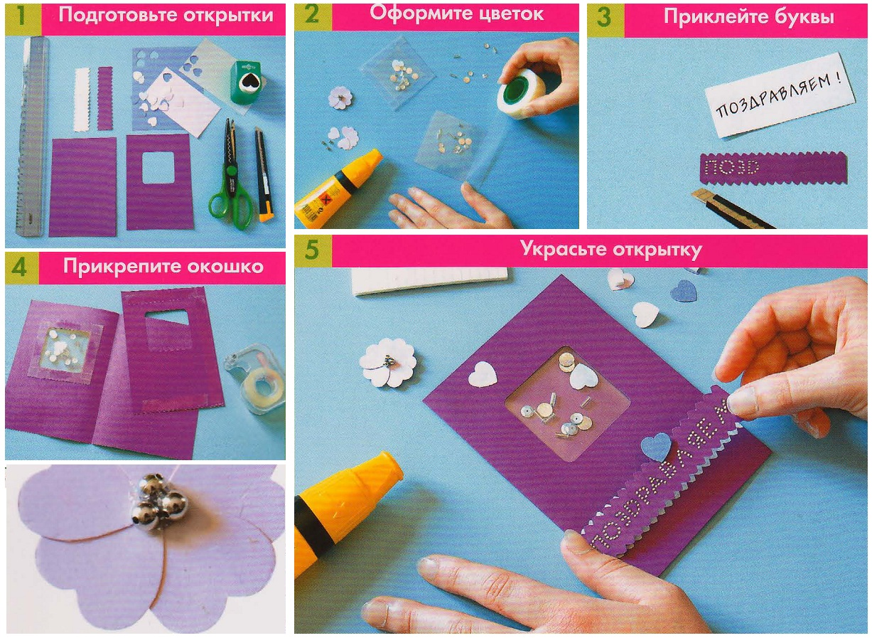 Инструкции по изготовлению открыток, картинки