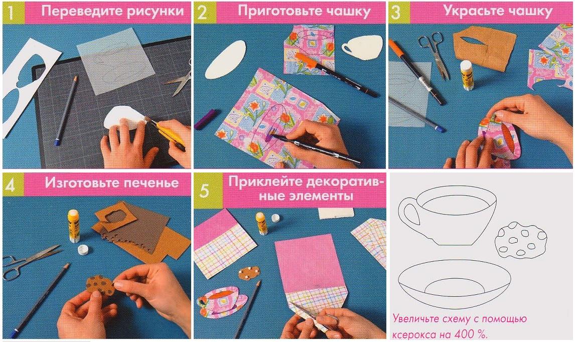 Как сделать блюдце и чашку из бумаги