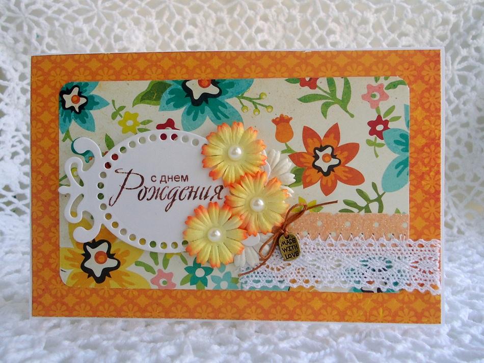 Как сделать красивую открытку с днём рождения своими руками