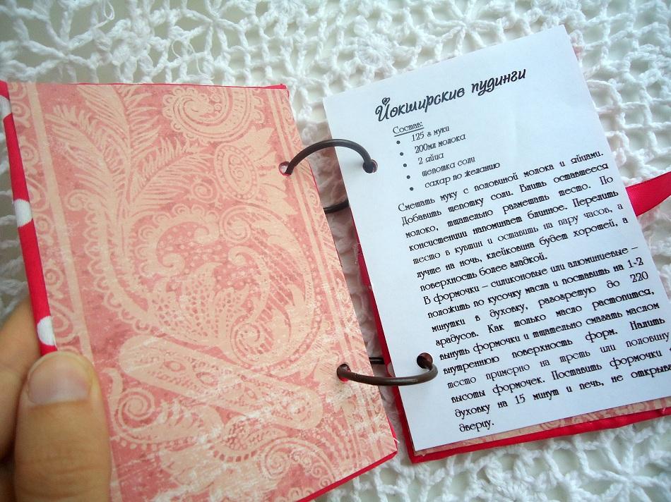 Блокнот своими руками книга