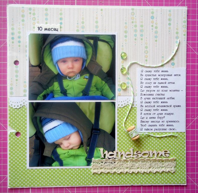 Как можно сделать фотоальбом для малышей 140