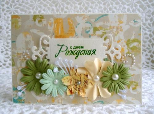 Открытка своими руками с днем рождения стильная открытка