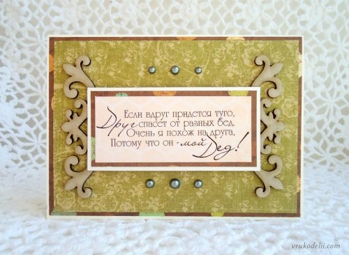 Как делать открытки для дедушки своими руками