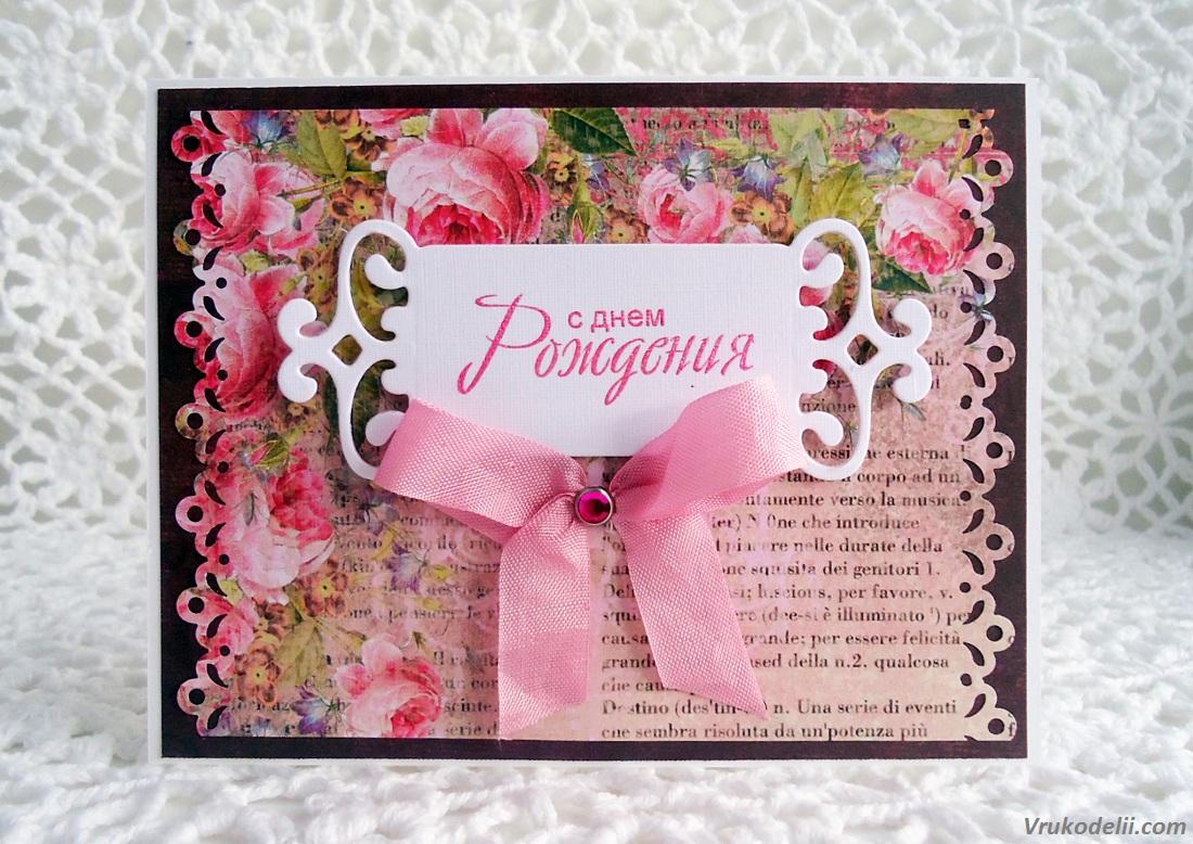Сделать открытки с днем рождения женщине