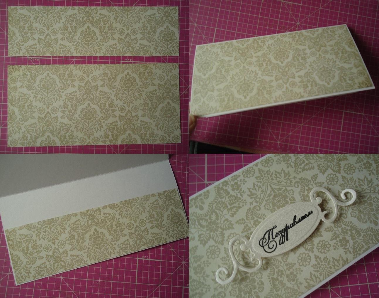 Как закрыть открытку конверт, днем