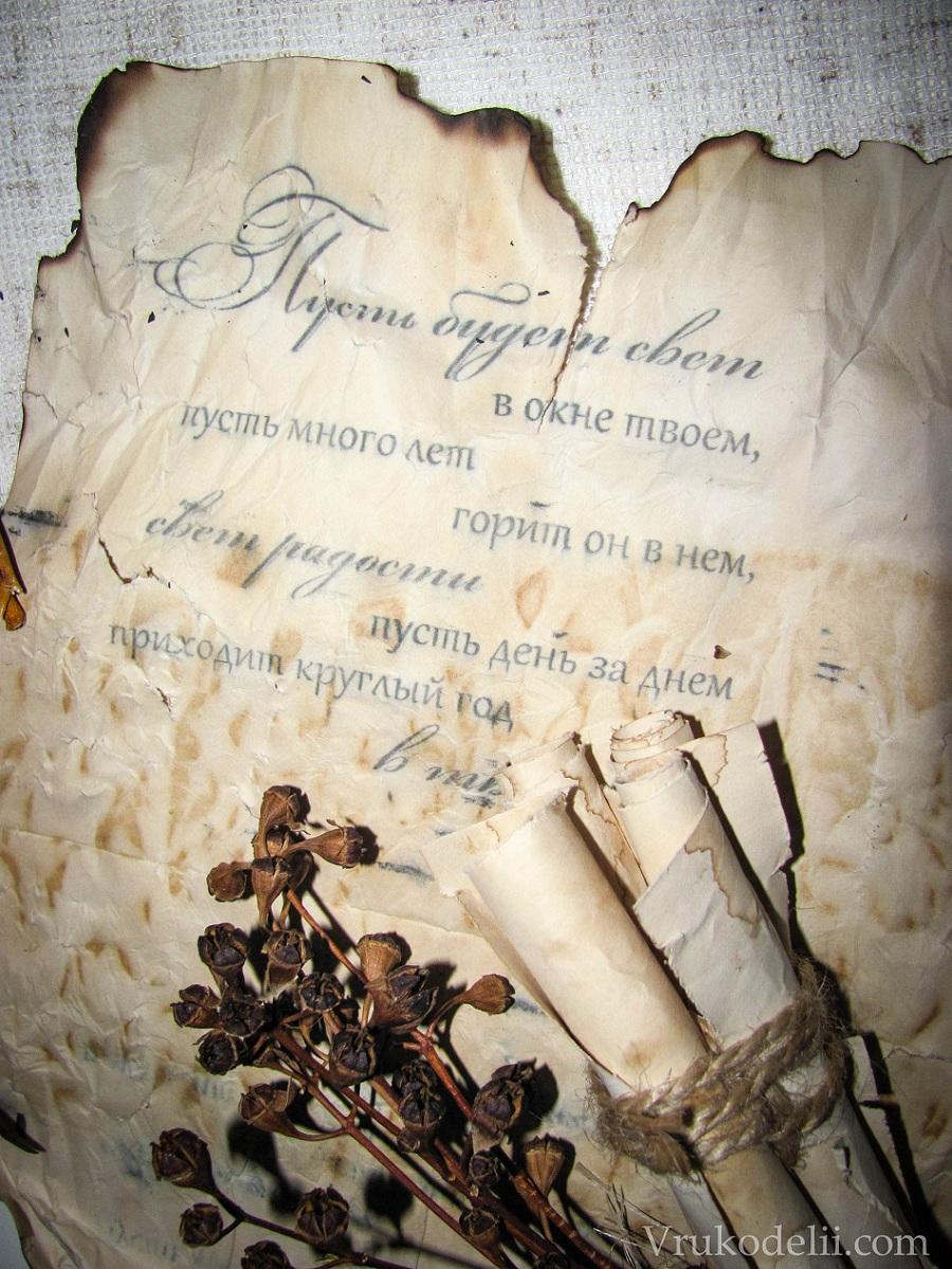 Лист под старину своими руками