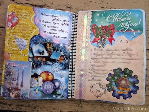 Дневник своими руками простой 601