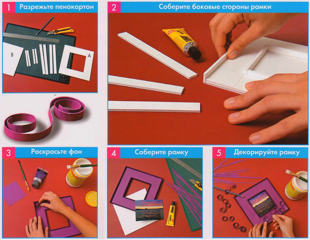 Как сделать рамку для из бумаги и картона