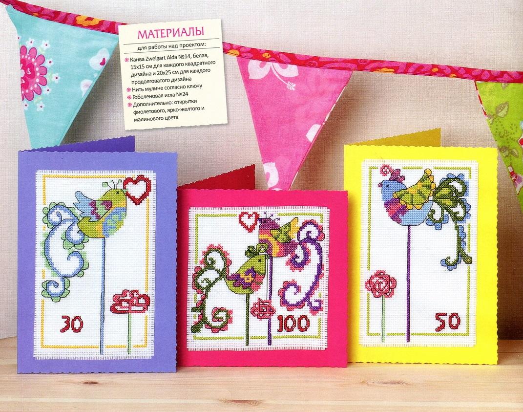 Вышивки крестиком открыток