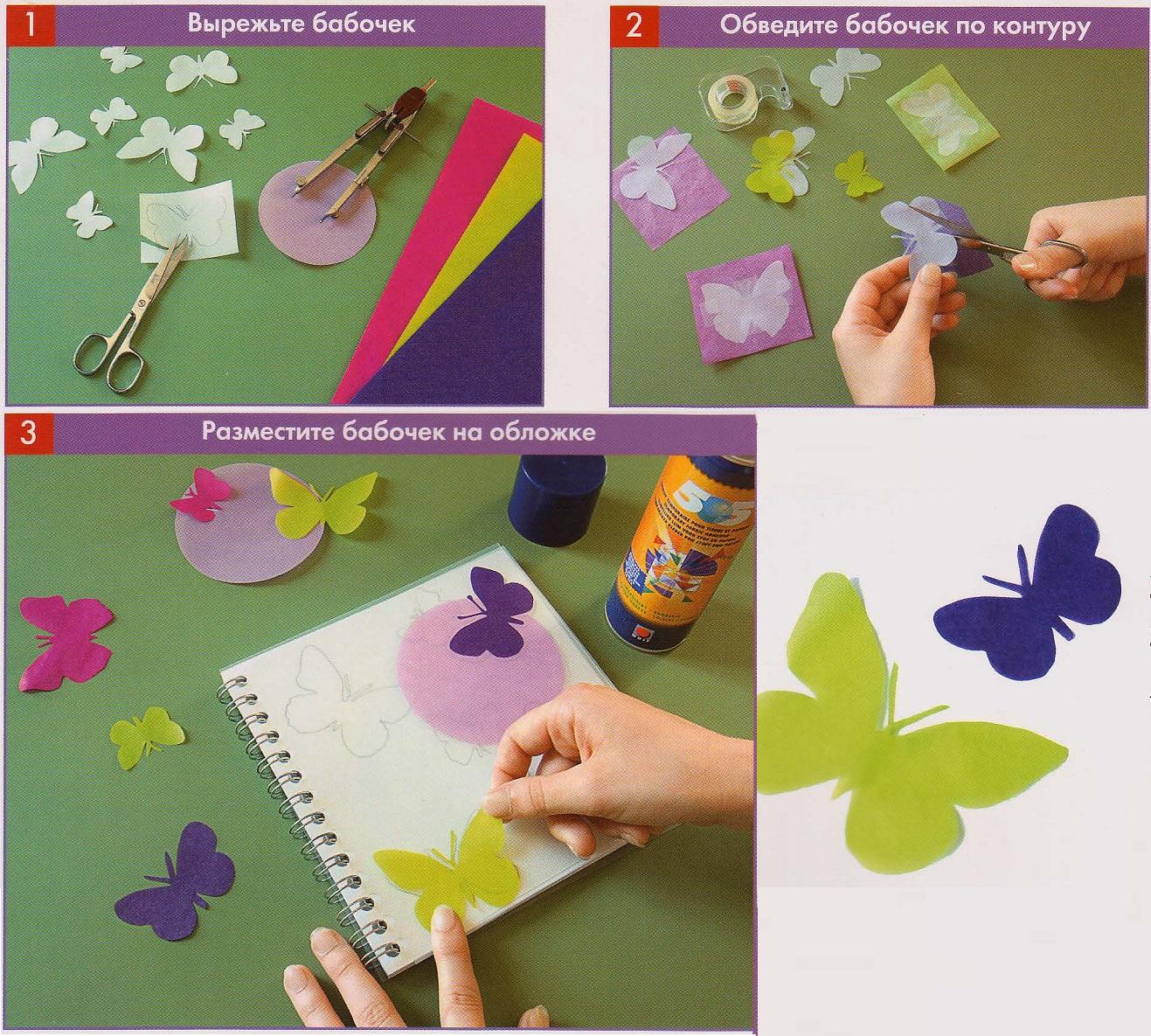 Как оформить личный дневник обложку своими руками фото