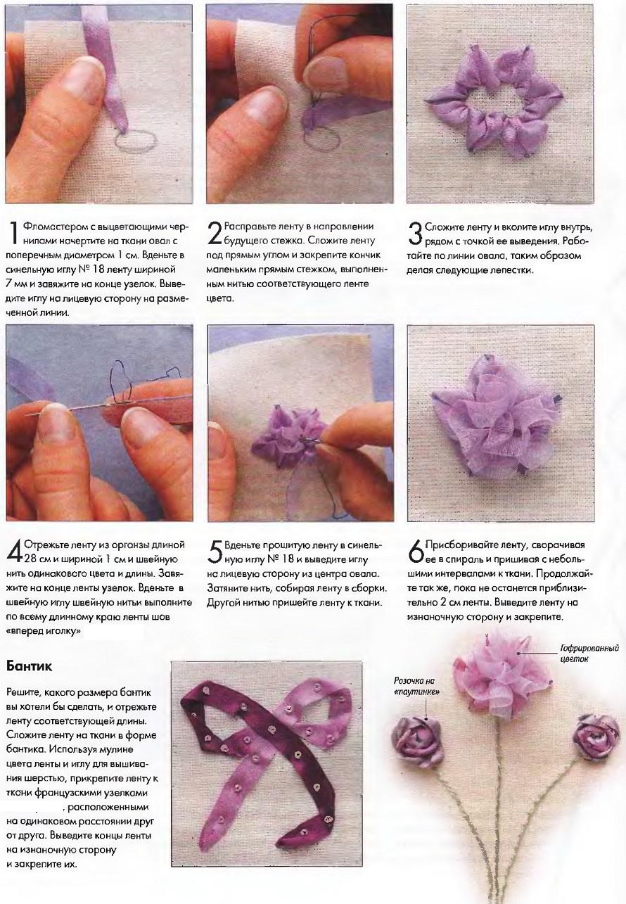 Техника выполнения вышивки лентами