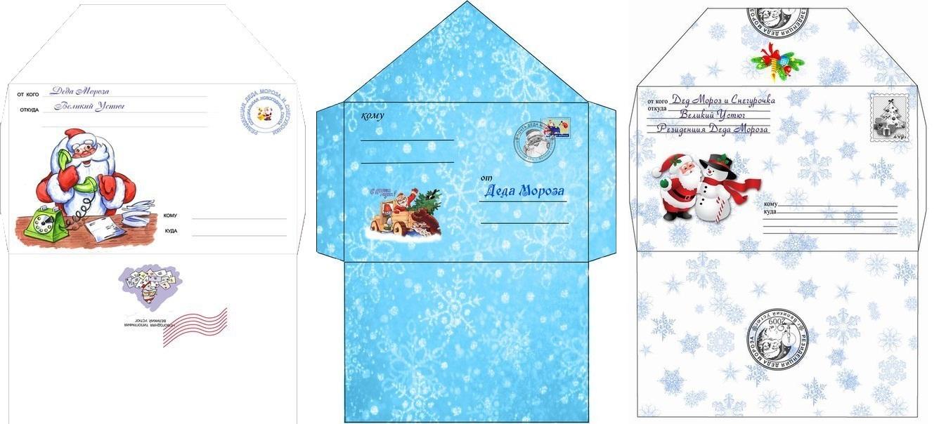 Красивые открытки конверты от деда мороза, днем