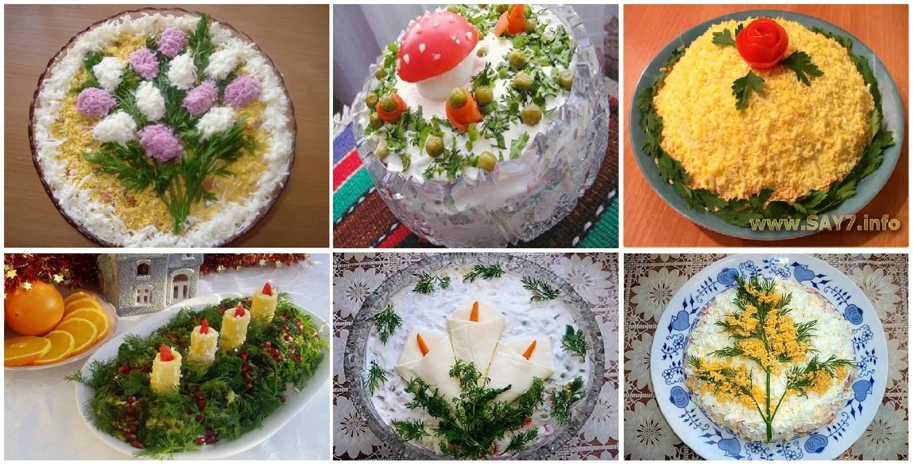 Как украсить салат своими руками фото 75