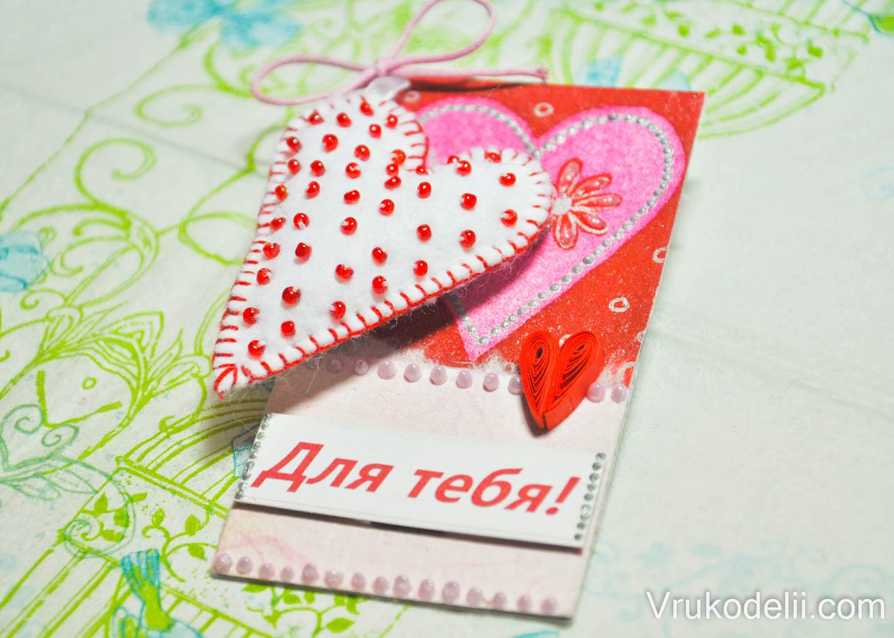 Любовь открытка своими руками 95