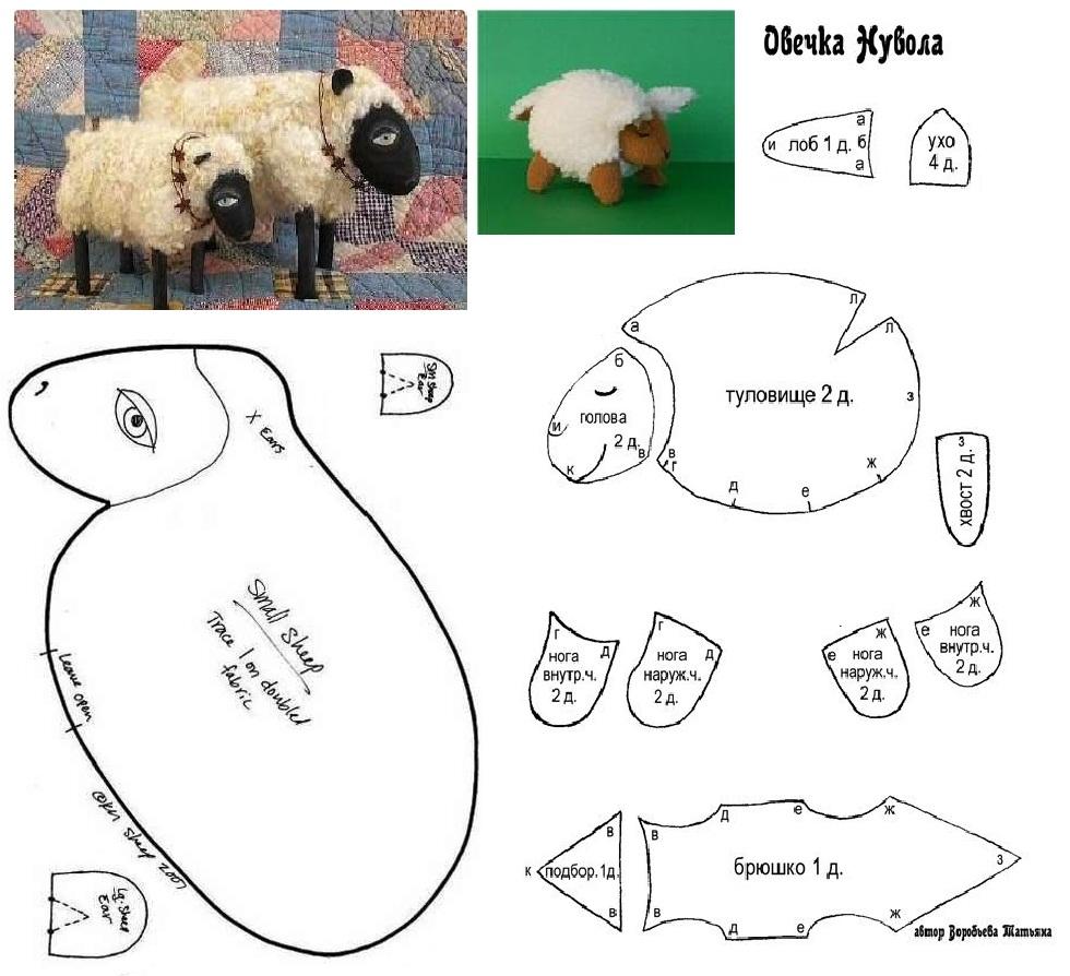 Как сшить овечку с выкройками 962