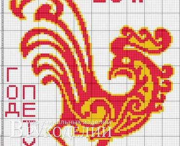 Схема для вышивки петушка 123
